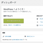 WordPressのアレコレ覚書。