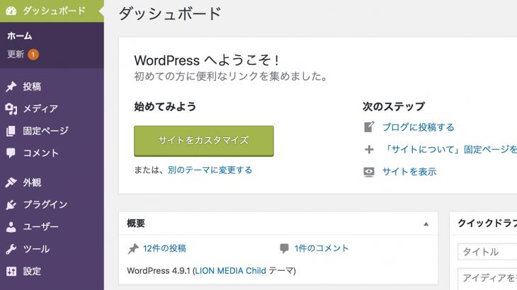 WordPressのアレコレ覚書。その2