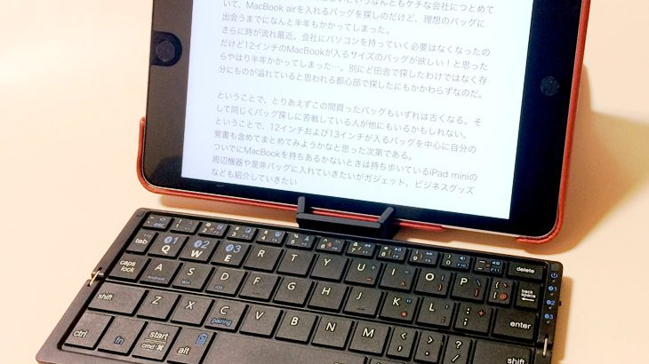 軽さと小ささで選ぶiPad用キーボード-3E ワイヤレスキーボード